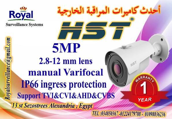 كاميرات مراقبة خارجية  HST 5MP PIR  338666399