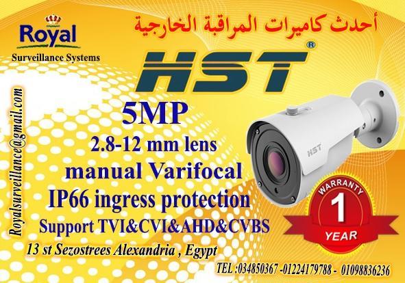 كاميرات مراقبة خارجية  HST 5MP فائقة الجودة PIR 985335303