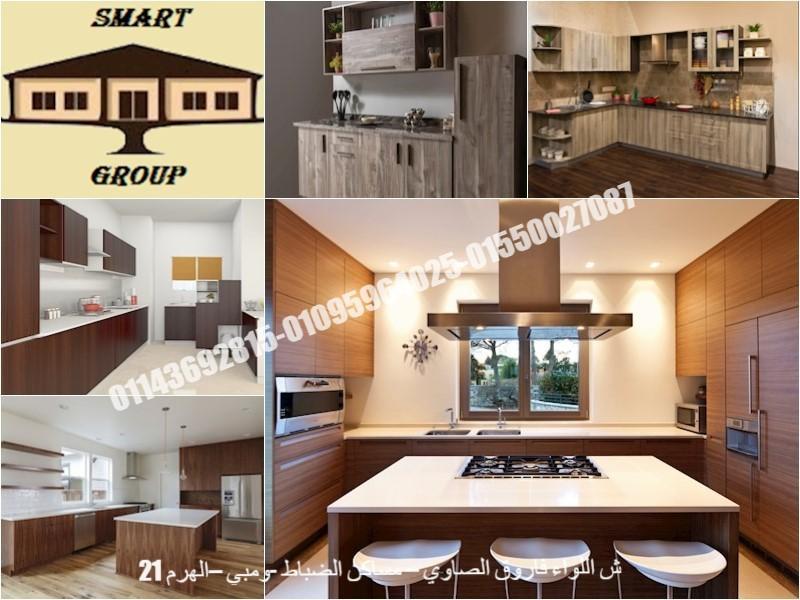 ارخص سعر مطبخ  في مصر-  kitchen(سمارت هوم جروب للمطابخ 01095964025)