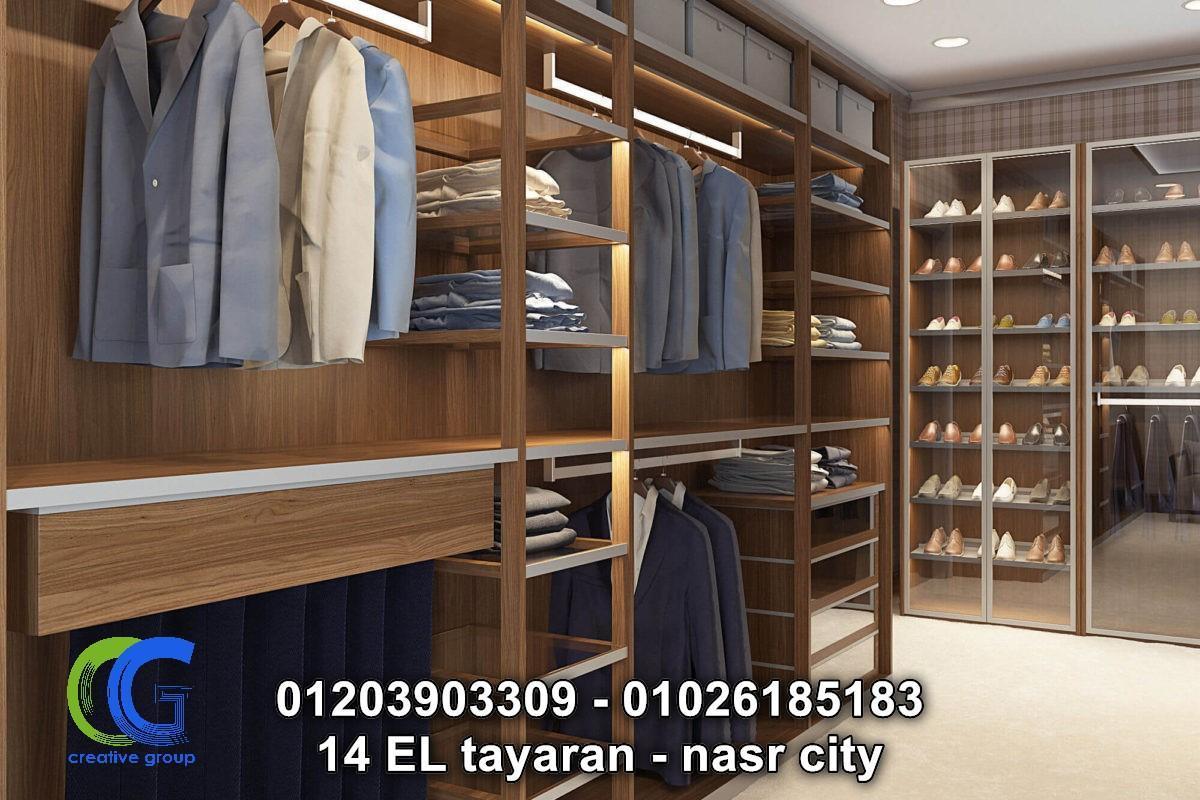غرف ملابس ( دريسنج روم ) للاتصال 01203903309 860370027
