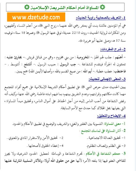 ملخص درس المساواة أمام أحكام الشريعة الإسلامية للسنة الثالثة ثانوي