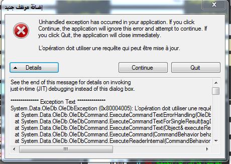برنامج EMPLOYER2.0 اضافة عات العمل في نموذج ATS 408613541