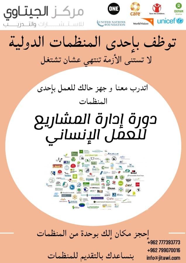 دورة إدارة المشاريع للعمل الإنساني