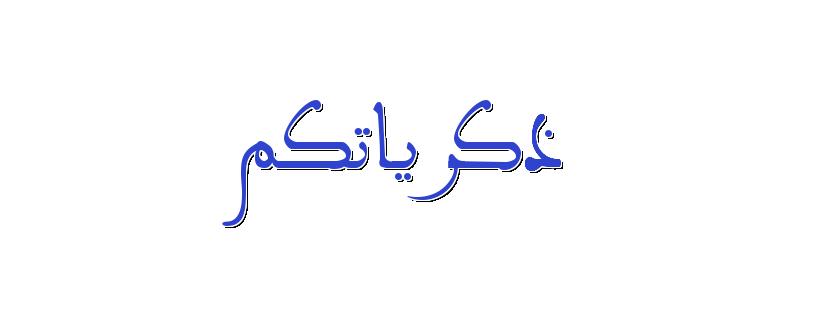 موقع مخصص لذكريات الطفولة المغربية 187969240