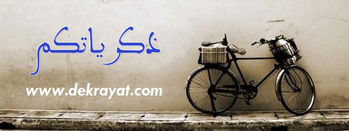موقع مخصص لذكريات الطفولة المغربية باللهجة المغربية