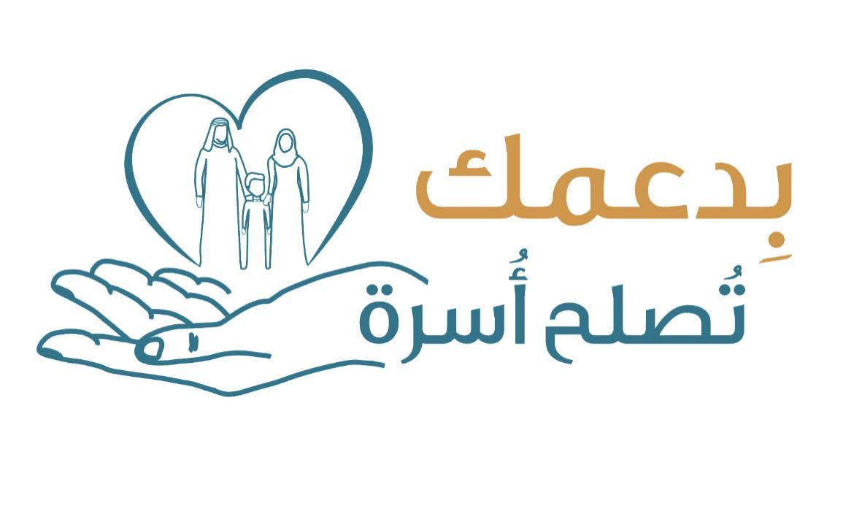 """جمعية التنمية الأسرية ببريدة """"أسرة"""